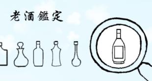 【老酒鑑定】如何辨識真假酒? 老酒鑑定基本教學