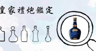 【皇家禮炮鑑定】,皇家禮炮35年一定是假的!皇家禮炮顏色差異