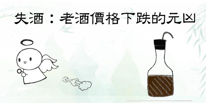 老酒知識-失酒