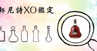 軒尼詩XO鑑定技巧,掌握酒泡鑑定的技巧