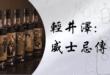 酒款專欄-輕井澤