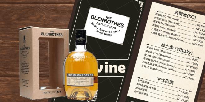 glenrothes特色圖片