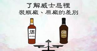 威士忌裝瓶廠(IB)? 了解裝瓶廠與原廠的差別
