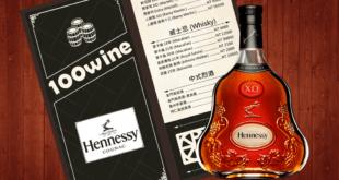 軒尼詩(Hennessy)收購價格表