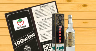 金門高粱酒收購價格表