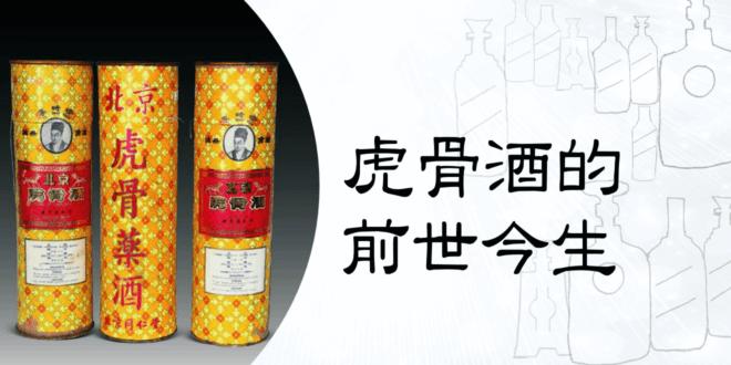 虎骨酒介紹
