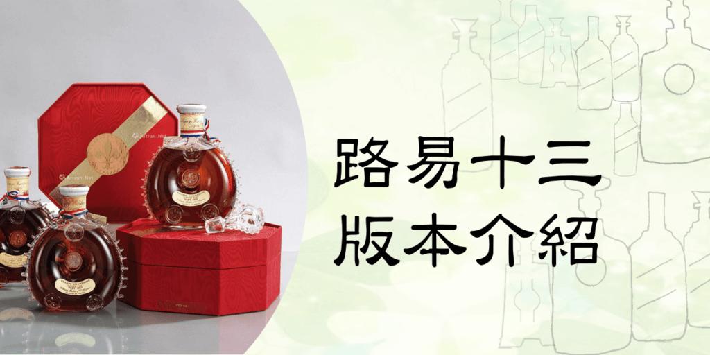 人頭馬【路易十三】版本介紹 – 新酒比老酒貴的亂象?