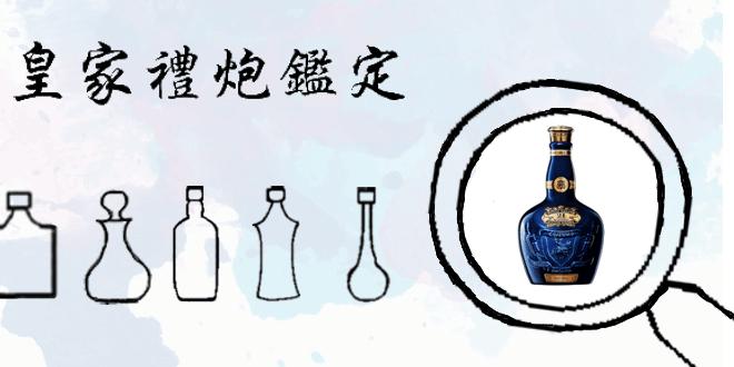 【皇家禮炮鑑定】皇家禮炮35年一定是假的!皇家禮炮顏色差異