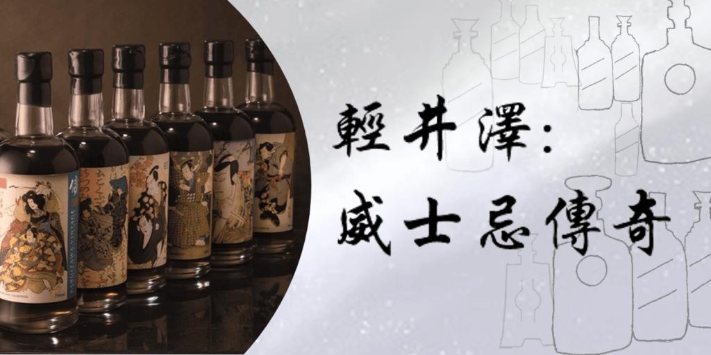 輕井澤威士忌:世界最傳奇的日本威士忌介紹