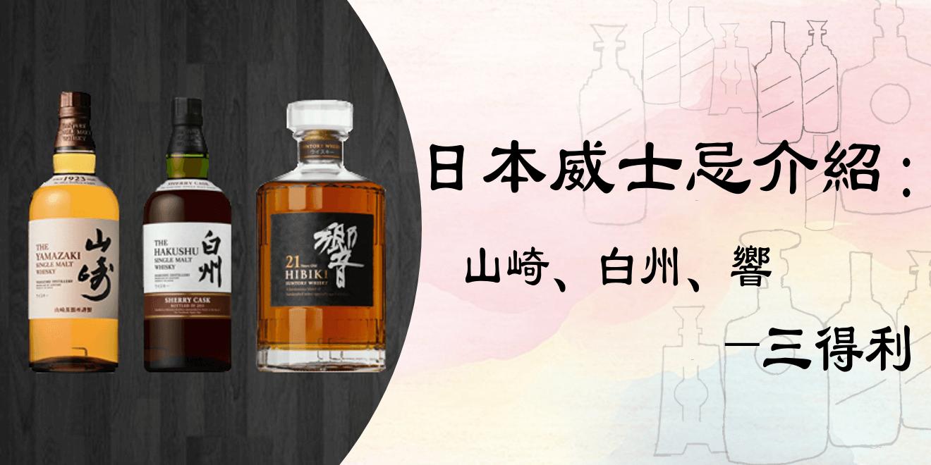 日本三得利威士忌介紹:山崎、白州、響