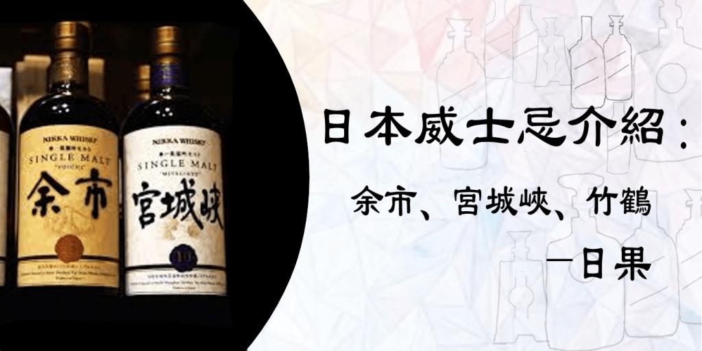 日本nikka威士忌介紹:余市、宮城峽、竹鶴
