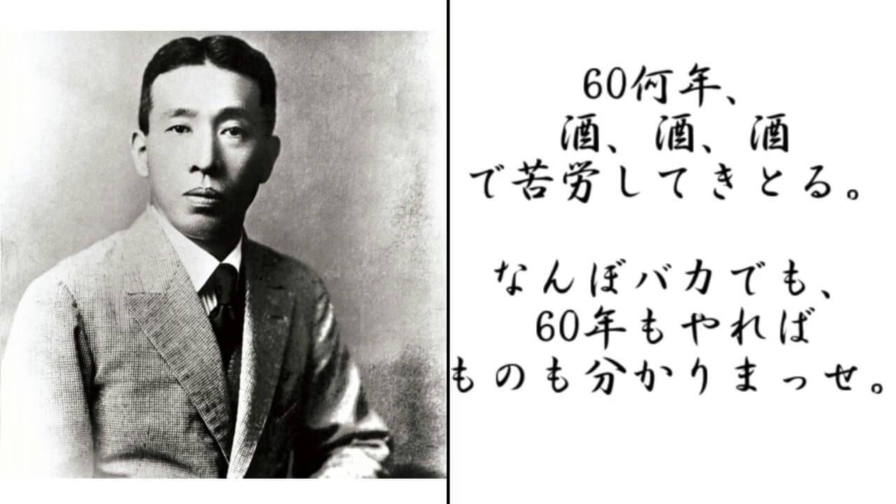鳥井信次郎