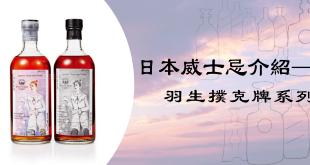 日本威士忌 – 羽生撲克牌系列介紹,蒐集慾望的展現