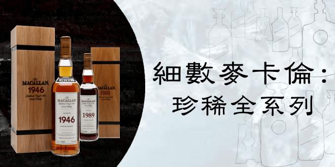麥卡倫-珍稀酒款介紹