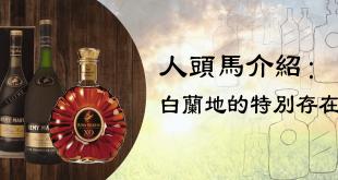人頭馬(remy-martin)酒款介紹、市場現狀分析