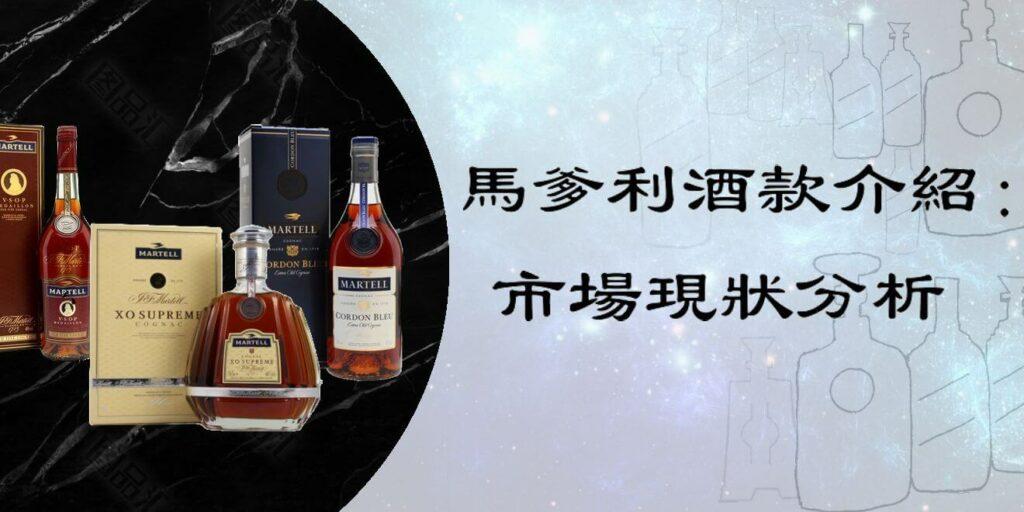 馬爹利(Martell)酒款介紹、市場現狀分析